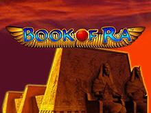 Бесплатные игровые автоматы Book Of Ra