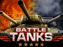 Игровой автомат Танковый Бой