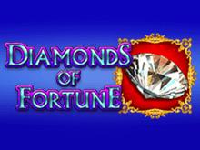Бриллианты Фортуны